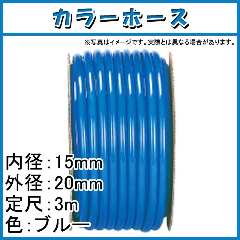 【3m×144個】 カラー ホース ブルー 内径 15mm ×外径 20mm 中部ビニール カ施 【代引不可】