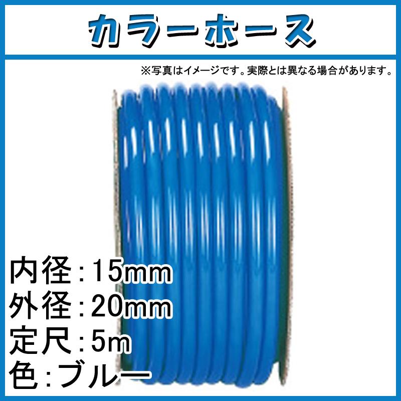 【5m×16個】 カラー ホース ブルー 内径 15mm ×外径 20mm 中部ビニール カ施 【代引不可】