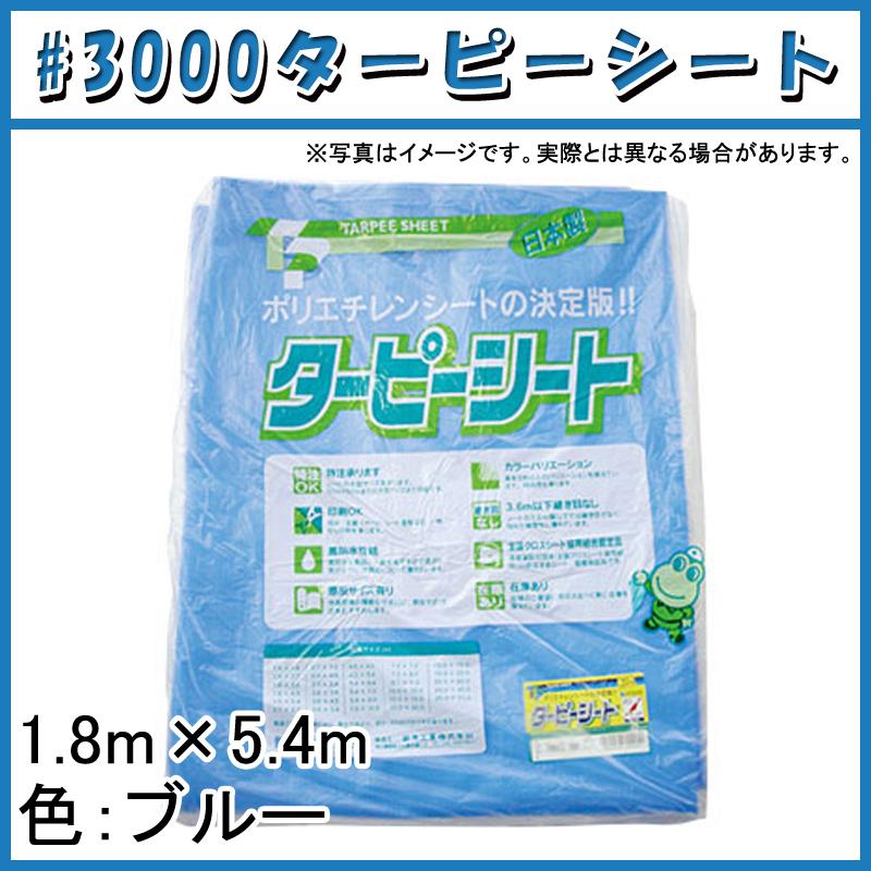 【100枚】 ブルーシート #3000 ターピーシート 1.8 × 5.4 m ブルー 萩原工業製 国産日本製 ツ化 【代引不可】