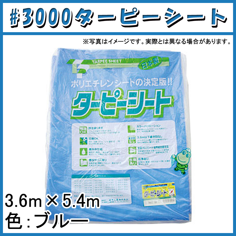 【50枚】 ブルーシート #3000 ターピーシート 3.6 × 5.4 m ブルー 萩原工業製 国産日本製 ツ化 【代引不可】