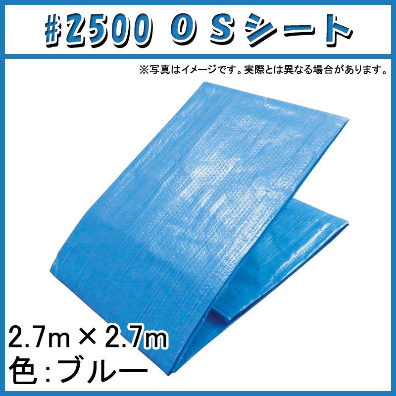 【125枚】 ブルーシート #2500 OSシート 2.7 × 2.7 m ブルー 萩原工業製 国産日本製 ツ化 【代引不可】