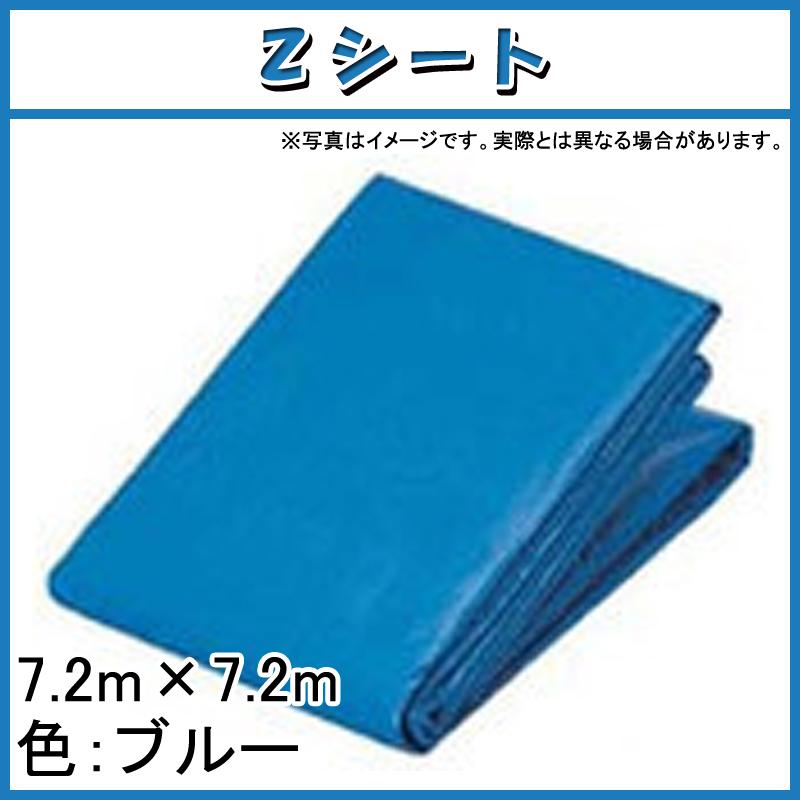 【15枚】 ブルーシート #2200 Zシート 7.2 × 7.2 m ブルー 萩原工業製 国産日本製 ツ化 【代引不可】