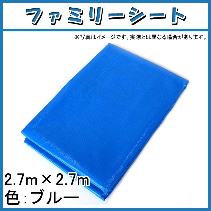 【125枚】 ブルーシート #3000 ファミリーシート 2.7 × 2.7 m ブルー 萩原工業製 国産日本製 ツ化 【代引不可】