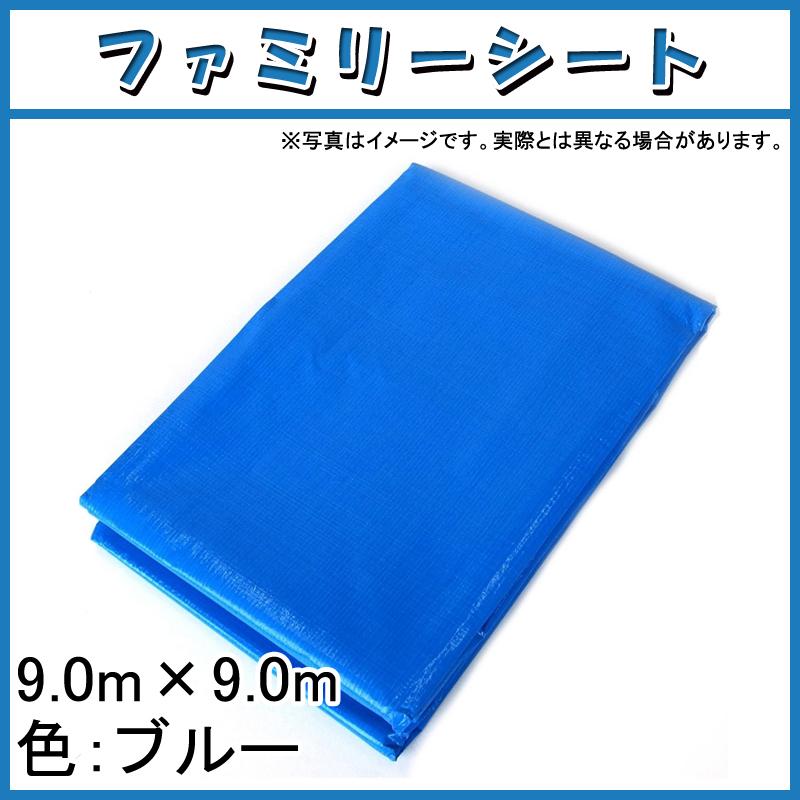 【2枚】 ブルーシート #3000 ファミリーシート 9.0 × 9.0 m ブルー 萩原工業製 国産日本製 ツ化D