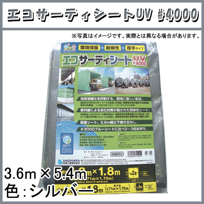 【8枚】 ブルーシート #4000 エコサーティシートUV 3.6 × 5.4 m シルバー 萩原工業製 国産日本製 ツ化D