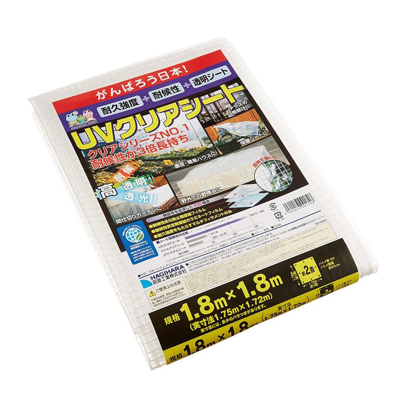 【100枚】 ブルーシート UVクリアシート 1.8 × 1.8 m 透明 萩原工業製 国産日本製 ツ化 【代引不可】