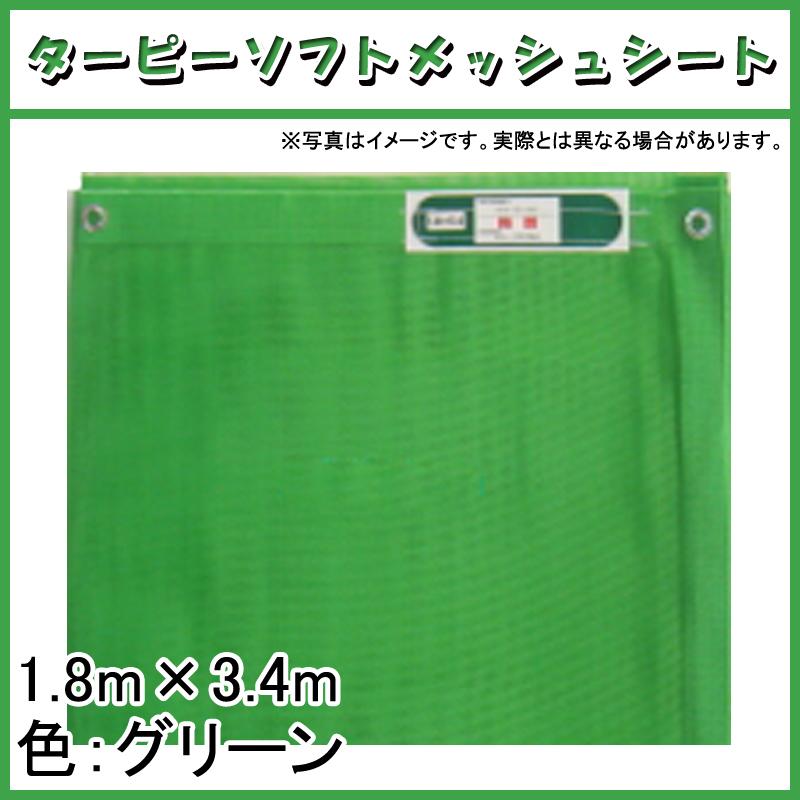 【15枚】 ブルーシート ターピーソフトメッシュシート 1.8 × 3.4 m グリーン 萩原工業製 国産日本製 ツ化D