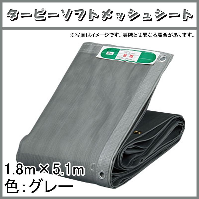 【10枚】 ブルーシート ターピーソフトメッシュシート 1.8 × 5.1 m グレー 萩原工業製 国産日本製 ツ化D