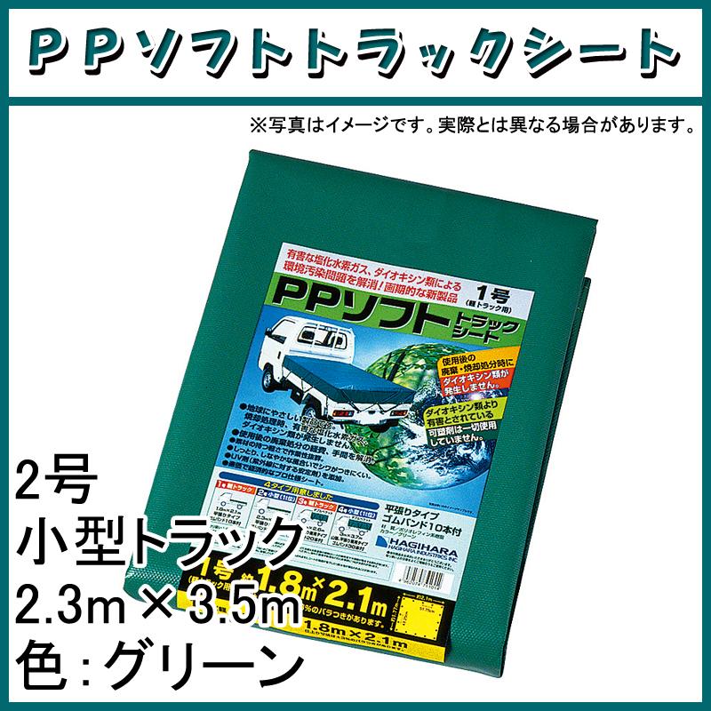 【4枚】 ブルーシート 2号 小型トラック PPソフトトラックシート 2.3 × 3.5 m グリーン 萩原工業製 国産日本製 ツ化D