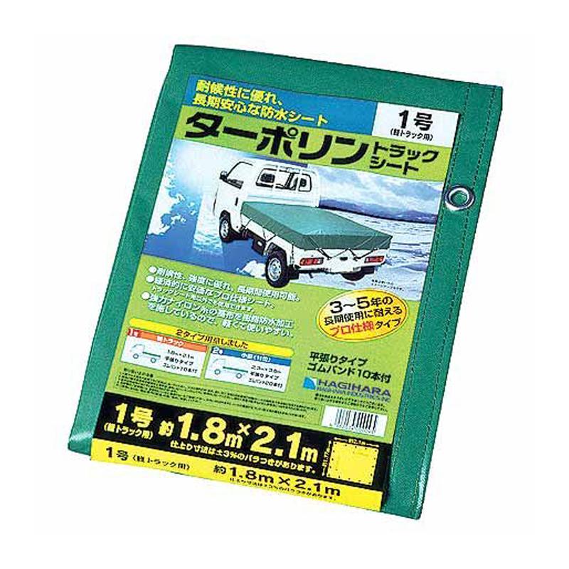 【14枚】 ブルーシート 1号 軽トラック ターポリントラックシート 1.8 × 2.1 m グリーン 萩原工業製 国産日本製 ツ化D