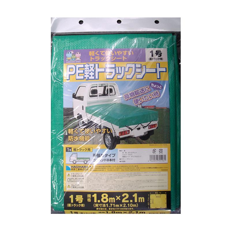 【100枚】 ブルーシート 軽トラック PE軽トラックシート 1.8 × 2.1 m グリーン 萩原工業製 ツ化 【代引不可】