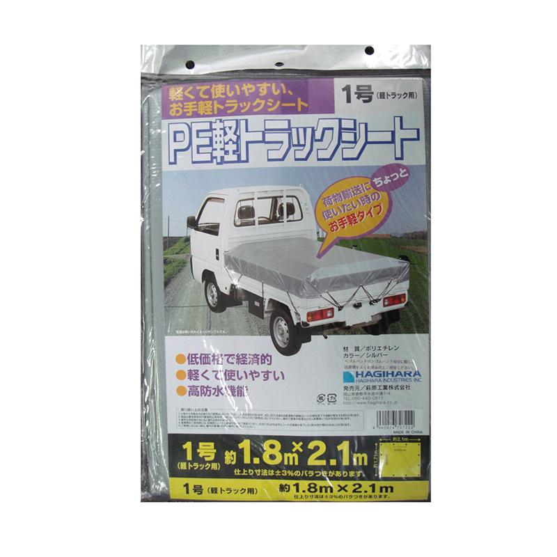 【20枚】 ブルーシート 軽トラック PE軽トラックシート 1.8 × 2.1 m シルバー 萩原工業製 ツ化D