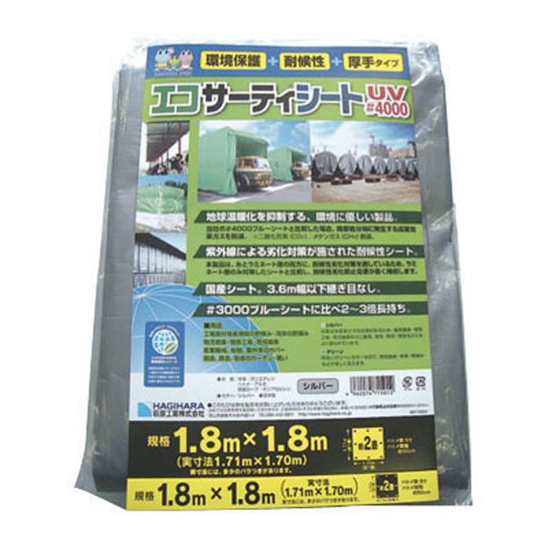 【120枚】 ブルーシート #4000 エコサーティシートUV 1.8 × 2.7 m シルバー 萩原工業製 国産日本製 ツ化 【代引不可】