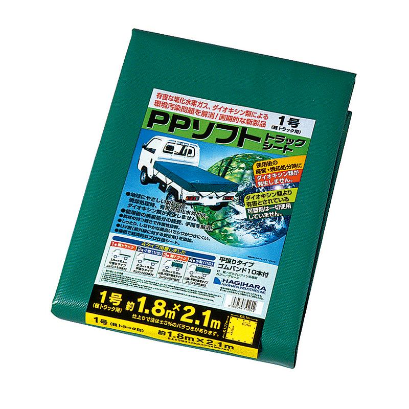 ブルーシート 1号 軽トラック PPソフトトラックシート 1.8 × 2.1 m グリーン 萩原工業製 国産日本製 ツ化D