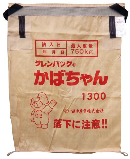 【5枚】グレンバッグ かばちゃん 1300L RC ライスセンター用 籾 麦大量輸送袋 投入口全開式 シBD