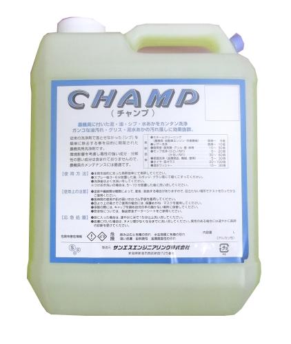 農機具用 洗浄剤 チャンプ 20L スーパークリーナー CHAMP サンエスエンジリアニング オK【代引不可】