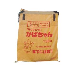 グレンバッグ かばちゃん 1300L 一般用 籾 麦大量輸送袋 投入口全開式 シBDPZZ