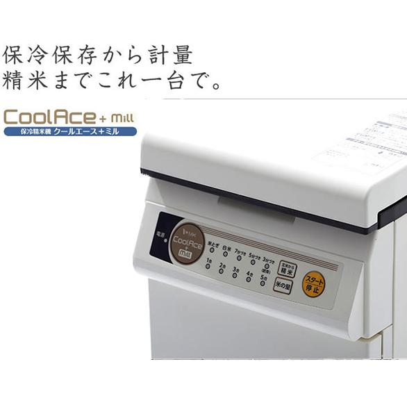 保冷精米機クールエース+ミルPHK-20W精米機保冷保存エムケー精工金T【代引不可】