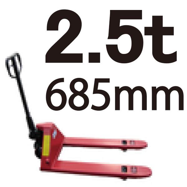 【個人宅配送不可・営業所止め限定】ハンドリフト 2.5t 685mm幅 シN【代引不可】
