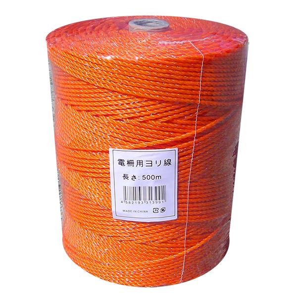 【10000m】電柵用撚り線 3線・ステンレス 500m×20巻 オレンジ より線 電気柵 ロープ シN直送