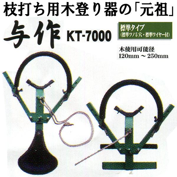 枝打ち 用 木登り器具 与作 標準5穴 120~250mm用 木登り 道具 林業 KT-7000 和コーポレーション 代引不可