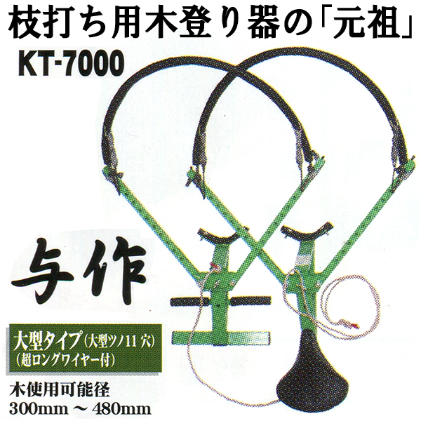 枝打ち 用 木登り器具 与作 大型11穴 300~480mm用 木登り 道具 林業 KT-7000 和コーポレーション 代引不可
