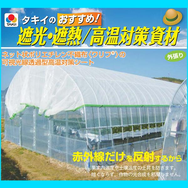 ハウス用 遮熱・遮光ネット 涼感ホワイト30 遮光率30% 2.7×100m タキイ 暑さ対策 可視光透過