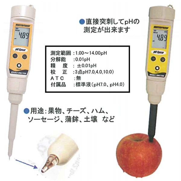 pH Spear スピア pH1.0~14.0 精度±0.01pH 竹村電機製作所 カ施 代引不可