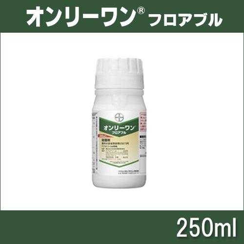 【5個】 オンリーワンフロアブル 250ml 殺菌剤 落葉果樹 茶 農薬 イN【代引不可】
