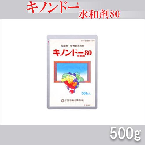 【5個】 キノンドー水和剤80 500g 殺菌剤 農薬 イN【代引不可】