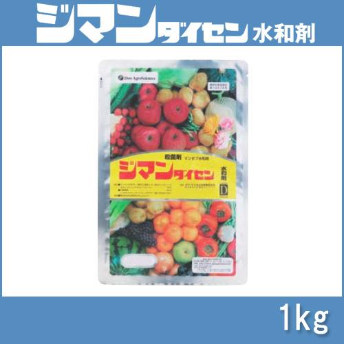 【5個】 ジマンダイセン水和剤 1kg 殺菌剤 農薬 イN【代引不可】