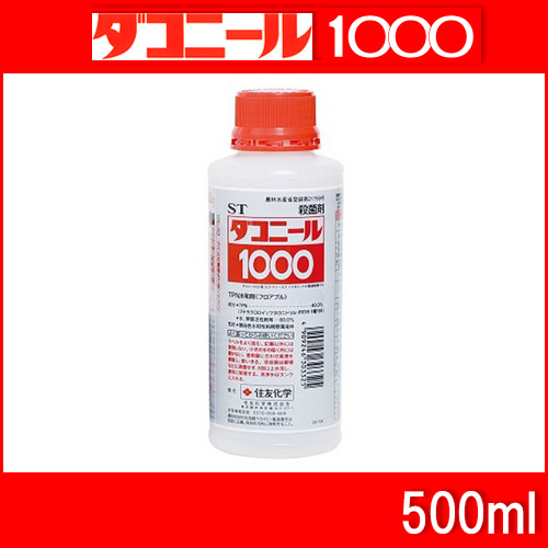 【5個】 ダコニール1000 500ml 殺菌剤 水稲 農薬 イN【代引不可】
