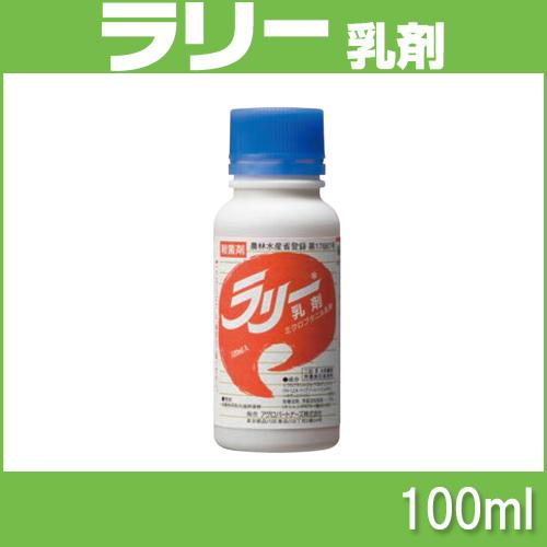 【5個】 ラリー乳剤 100ml 殺菌剤 農薬 イN【代引不可】
