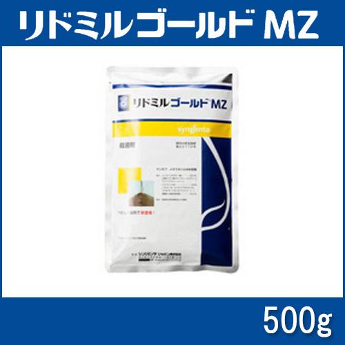 【5個】 リドミルゴールド MZ 水和剤 500g 殺菌剤 農薬 イN【代引不可】
