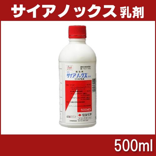 【5個】 サイアノックス乳剤 500ml 殺虫剤 農薬 イN【代引不可】