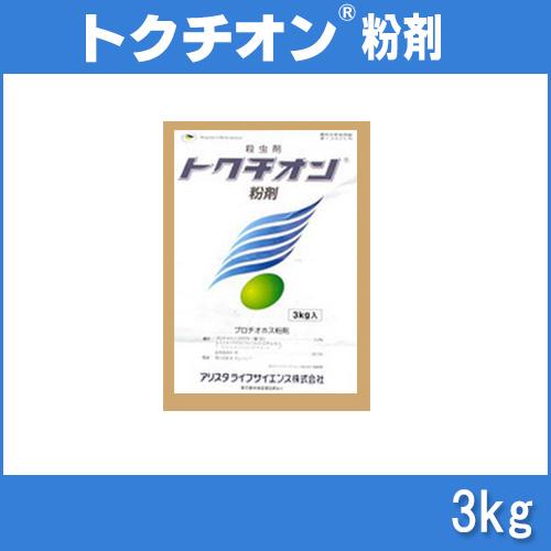 【5個】 トクチオン粉剤 3kg 殺虫剤 農薬 イN【代引不可】