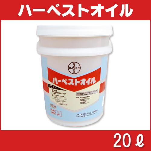 ハーベストオイル 20L 殺虫剤 農薬 イN【代引不可】