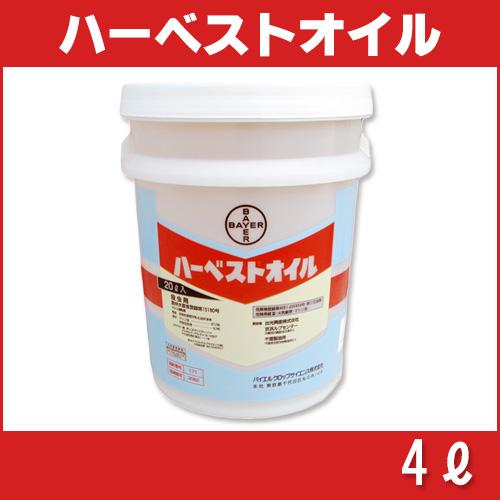 【5個】 ハーベストオイル 4L 殺虫剤 農薬 イN【代引不可】