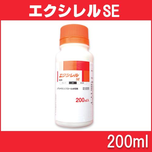 【5個】 エクシレルSE 200ml 殺虫剤 農薬 イN【代引不可】