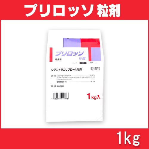 【5個】 プリロッソ粒剤 1kg 野菜用 殺虫剤 農薬 イN【代引不可】