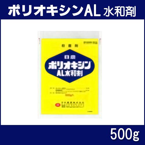 【5個】 ポリオキシンAL水和剤 500g 殺菌剤 農薬 イN【代引不可】