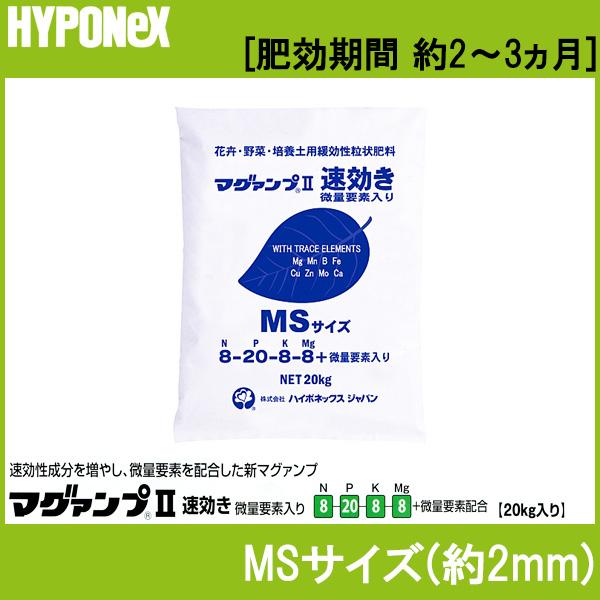 マグァンプ II 速効き MSサイズ 20kg入 微量要素入 【肥料】 [肥効期間 約2~3ヵ月] マグアンプ タ種【代引不可】