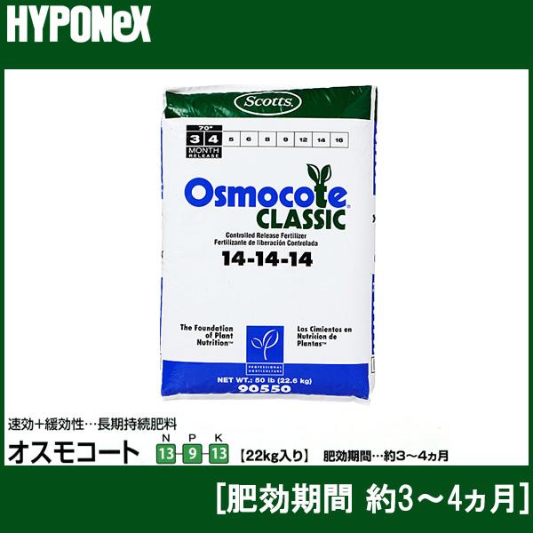 個人宅配送不可 オスモコート 22kg 13-9-13 ハイポネックス 肥料 肥効期間 約3~4ヵ月 緩行性肥料 代引不可