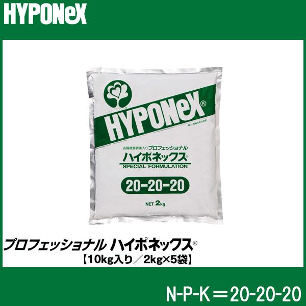 【個人宅配送不可】 プロフェッショナル ハイポネックス 10kg入(2kg×5袋) 20-20-20 【 水溶性肥料 】 タ種【代引不可】