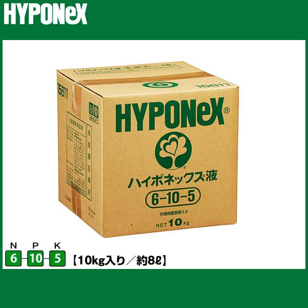 【個人宅配送不可】 ハイポネックス液 10kg入(約8L) 6-10-5 【濃縮液肥・各種微量要素入】 タ種【代引不可】