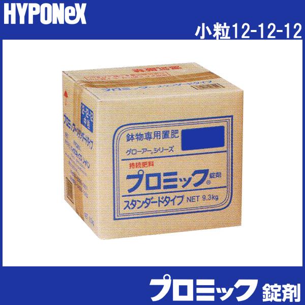 【個人宅配送不可】 【小粒 12-12-12 】 プロミック錠剤 スタンダード 9.3kg 【 置き肥 ハイポネックス HYPONeX 】 タ種 【代引不可】