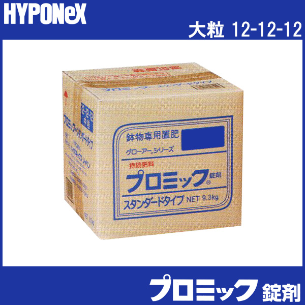 【大粒 12-12-12】 プロミック錠剤 スタンダード 9.3kg 【 置き肥 ハイポネックス HYPONeX 】 タ種 【代引不可】