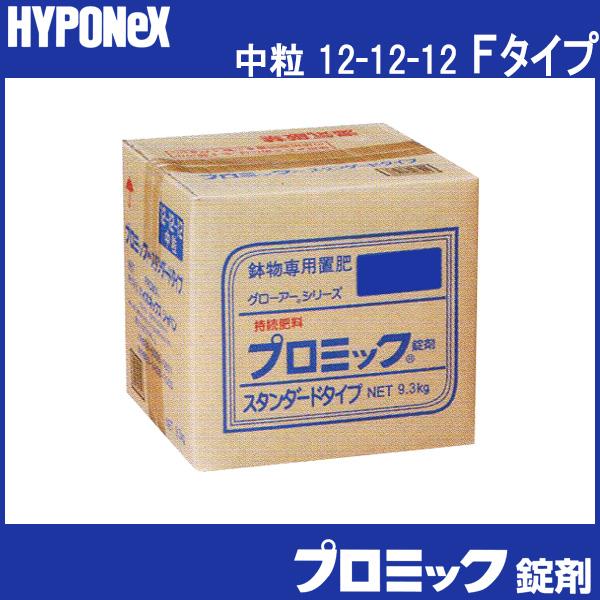【中粒 12-12-12】 プロミック錠剤 スタンダード 9.3kg Fタイプ  【 置き肥 ハイポネックス HYPONeX 】 タ種 【代引不可】