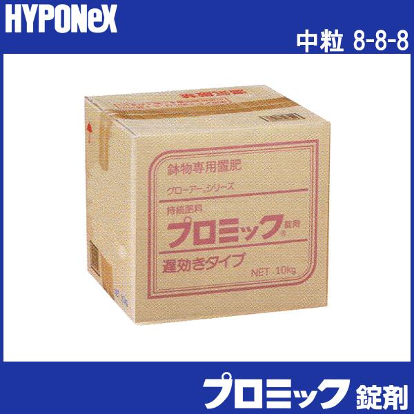 【個人宅配送不可】 【中粒 8-8-8】 プロミック錠剤 遅効き 10kg 【 置き肥 ハイポネックス HYPONeX 】 タ種 【代引不可】