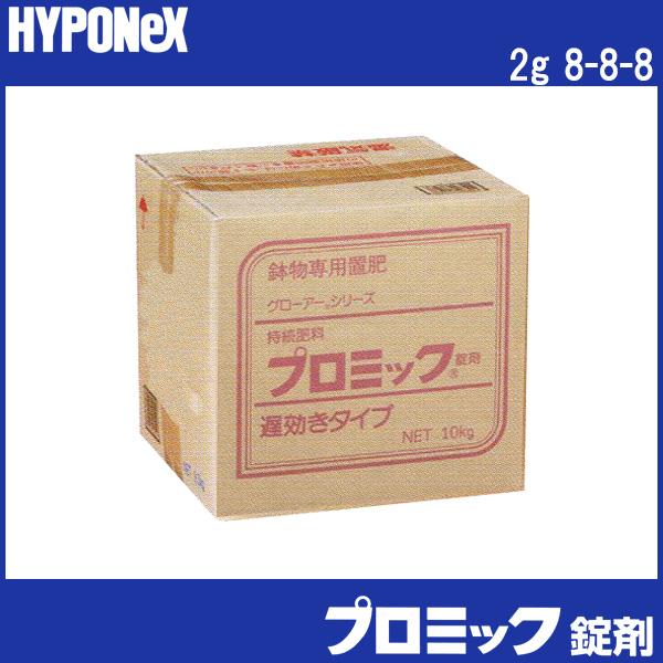 【2g 8-8-8】 プロミック錠剤 遅効き (2g) 10kg 【 置き肥 ハイポネックス HYPONeX 】 タ種 【代引不可】